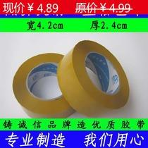 广东深圳米黄封箱胶带胶纸厂家批发印字胶带订制订做42宽24净厚 价格:4.89
