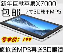 返现!苹果mp5正品行货X7000高清7寸触摸屏MP4外放8G送MP3播放器 价格:199.00