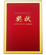 天樱高档绒布面奖状  CA18C 12K 礼盒装含内页芯 颁奖证书 奖章 价格:8.90