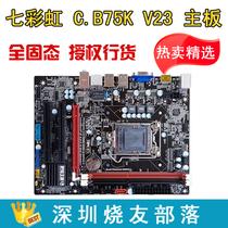 七彩虹C.B75K V23 主板全固态 DVI+HDMI USB3.0 英特尔1155处理器 价格:299.00