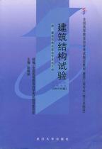 自考教材 02448 2448建筑结构试验 姚振纲武大出版社 2001年版 价格:8.75