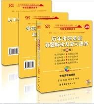 全新版现货包邮张剑2014考研英语黄皮书:珍藏版(2005-2013) 价格:36.00