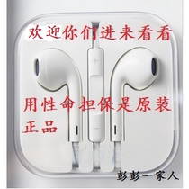 苹果iphone5耳机原装正品EarPods iphone4s mini ipad线控耳机 价格:123.00