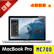 二手包邮 Apple/苹果 MacBook Pro MC700CH/A I5CPU 13寸 MD313 价格:4999.00