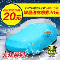 卡耐大众汽车车衣防雨防晒宝来新帕萨特 迈腾朗逸速腾高尔夫车罩 价格:128.00