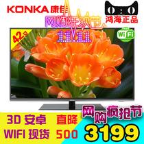 KONKA/康佳 LED42R5500FX 42寸LED液晶电视机 高清3D安卓网络电视 价格:3199.00