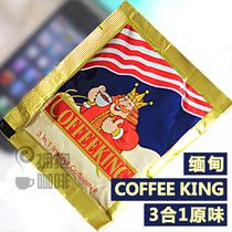 新品 缅甸咖啡 COFFEE KING国王皇家经典原味 三合一速溶咖啡 20g 价格:0.99