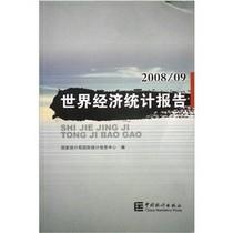 正版包邮☆世界经济统计报告(2008年9月)/文兼武著 价格:53.00