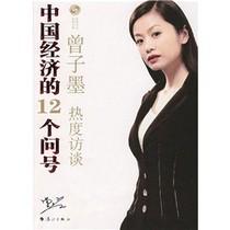 正版包邮]中国经济的12个问号:曾子墨热度访谈/曾子墨著凤凰卫? 价格:21.80