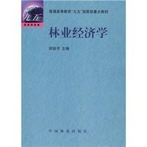 正版包邮]林业经济学/邱俊齐编 价格:16.30