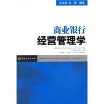 正版包邮]商业银行经营管理学/王志武,徐艳著 价格:34.80