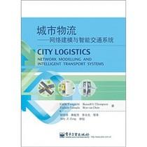 正版包邮]城市物流:网络建模与智能交通系统/EiichiTaniguchi( 价格:52.00