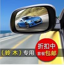 雨燕专用清华华仕大视野 双曲率 白镜 铬镜 蓝镜 电加热 卡托型 价格:23.00