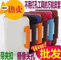 长虹V8 008-III Z3 C100 W6 H5018三层皮套 插卡带支架手机保护壳 价格:8.80