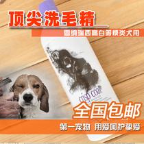 全国包邮 美国顶尖硬直梗犬洗毛精 雪纳瑞西高白等梗类犬用 价格:108.00