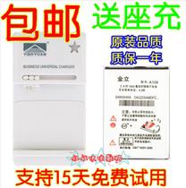 GIONEE金立A109电池 语音王 A109手机电板 A109原装电池 正品包邮 价格:21.56