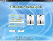 2013年浙江省会计从业资格会计法规押题全真模拟考试题库 价格:20.00