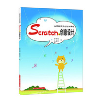 【正版包邮】儿童数字文化创作课程:Scratch与创意设计 价格:21.60