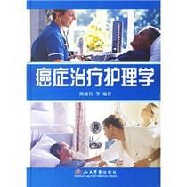 【正版包邮】癌症治疗护理学 价格:37.90