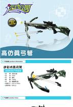 正品保证盛盈 迷彩高仿真射击弓弩535H 射箭玩具 带红外线瞄准镜 价格:62.90