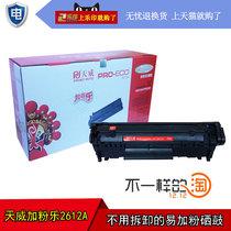 天威加粉乐硒鼓 适用 惠普q2612A易加粉 HP1010 m1005 1020 1018 价格:90.00