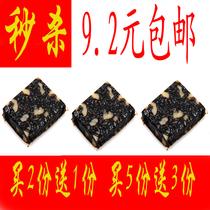 东阿特产阿胶糕固元膏即食补气养血黑发美容颜调月经阿胶膏3款 价格:9.20