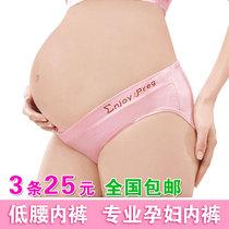 孕妇内裤内衣享受孕低腰U型纯棉内裤女大码产妇短裤全棉 夏装时尚 价格:25.00