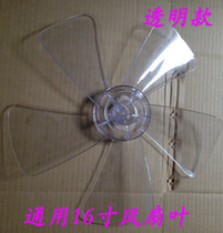 艾美特美的FS40电风扇配件通用16寸落地扇AS新款五叶风扇叶 价格:10.90