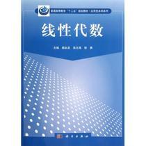 线性代数(普通高等教育十二五规划教材)/应用型本科系列 杨永 价格:21.30