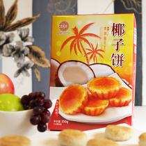 厦门馆鼓浪屿特产 黄则和椰子饼馅饼 价格:28.00