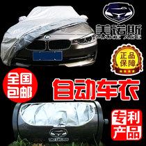快速收放 防雪 防风 美诺斯 半自动车衣 宝马车罩 拉金阻燃 包邮 价格:299.00