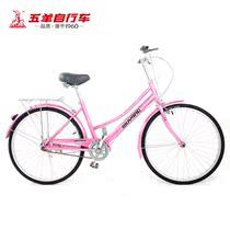 五羊仿捷女士24寸城市普通自行车/淑女款女式通勤轻便公主单车 价格:429.00