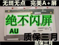 绝不闪屏LP141WX3 B141EW04 HP 540 CQ40 141LCD液晶显示屏幕 价格:290.00