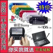原装索尼二手psp3000破解版psp1000psp2000可货到付款保修3年包邮 价格:288.00