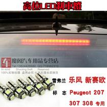 标致peugeot307 207 206 308 408改装专用LED高位刹车灯尾灯后灯 价格:12.00
