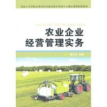 农业企业经营管理实务9787567205772陆立才 价格:23.50