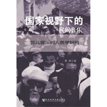 国家视野下的民间音乐:a study of the anthropology of huaer mu 价格:42.80