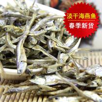 金鹏野生淡干海燕鱼 出口小银鱼500g 新鲜 无骨无刺 海鱼干货包邮 价格:24.50