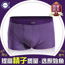 买4送3性感男士内裤平角裤莫代尔平角内裤男U凸囊袋柔软透气裤头 价格:19.60