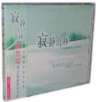 正版汽车cd车载音乐 寂静山林 班得瑞 新世纪专辑 轻音乐CD碟片 价格:10.80