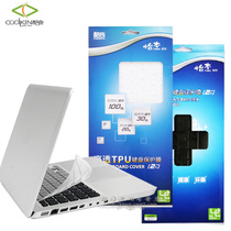 酷奇TPU 苹果APPLE MacBook PRO MC207 MC374 MC375键盘膜 价格:25.00