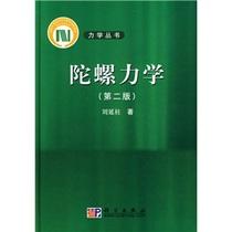 陀螺力学(第2版) 正版书籍/不包邮/刘延柱/ 科学出版社第1版/? 价格:55.30