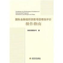 国际金属组织贷款项目绩效评价操作指南 正版书籍/不包邮/财政部 价格:15.80