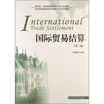 教育部、财政部高等学校特色专业教材·高等院校国际经济与贸易 价格:26.10