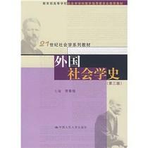 21世纪社会学系列教材:外国社会学史(第3版) 正版书籍/不包邮 价格:39.20