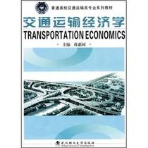 普通高校交通运输类专业系列教材:交通运输经济学 正版书籍/不 价格:28.80