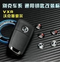 新君威 新君越 英朗XT GT 沃克斯豪尔标志钥匙贴 沃克斯豪尔标 价格:4.00