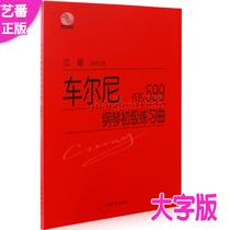 大字版 正版 车尔尼599 钢琴教材 车尔尼钢琴初级练习曲 江晨 价格:14.00