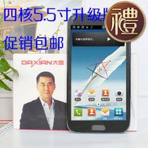 Daxian/大显 E7100 5.5寸超大屏幕 四核安卓4.2智能平板手机包邮 价格:508.00