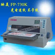 全新 映美FP-730K 24针80列高性能针式打印机 票据发票快递单打印 价格:1255.00